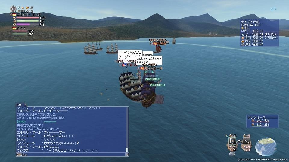 大航海時代 Online_214