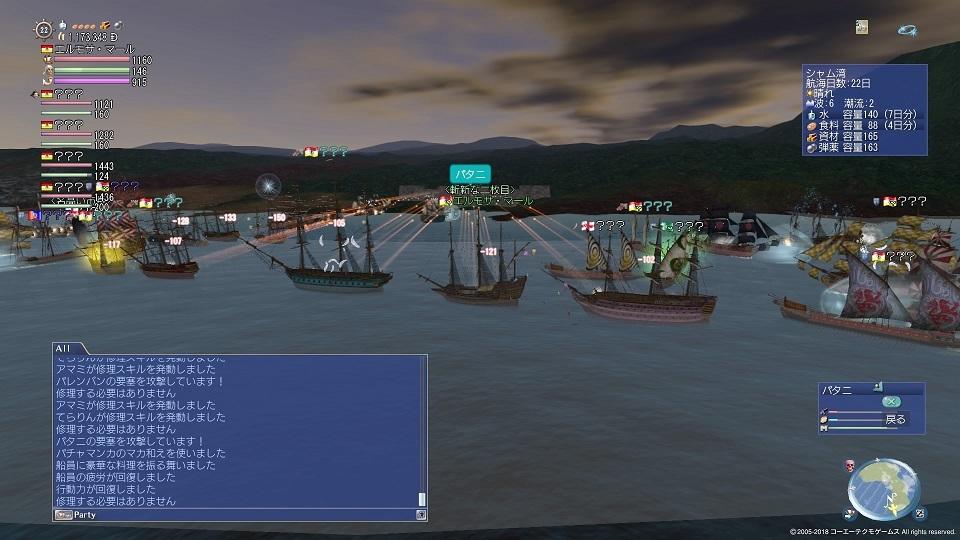 大航海時代 Online_253