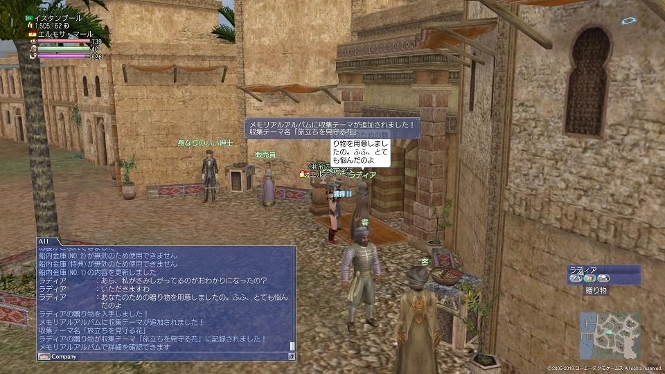 大航海時代 Online_394