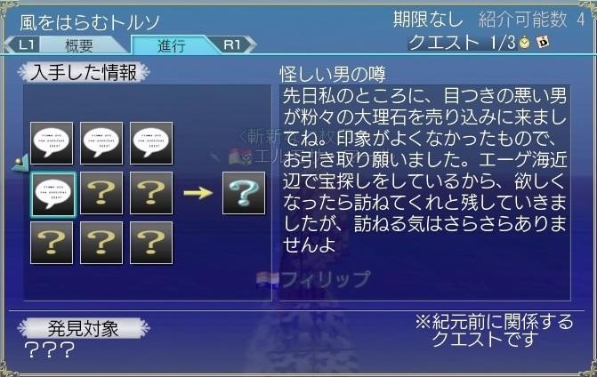 大航海時代 Online_345