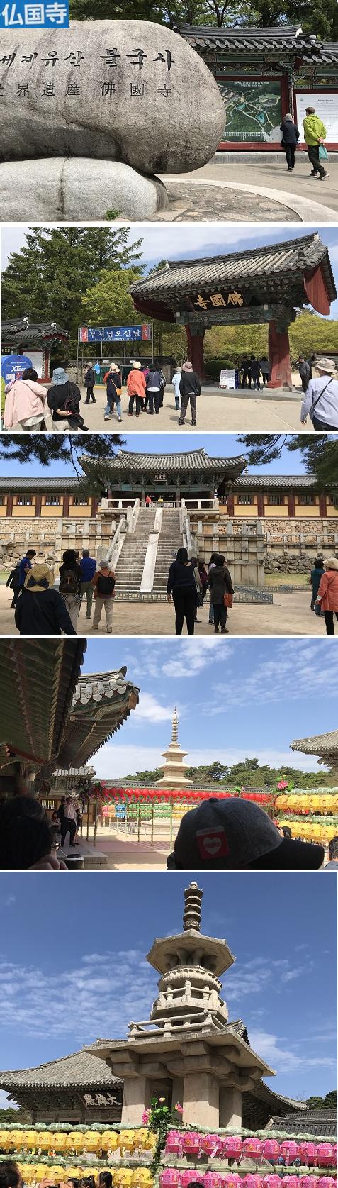 20180413仏国寺