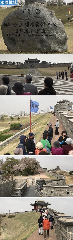 20180415水原の華城