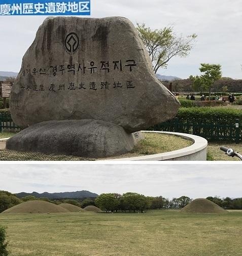 20180413慶州歴史遺跡地区