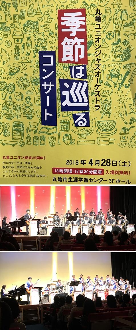 20180428丸亀ユニオンジャズオーケストラ111