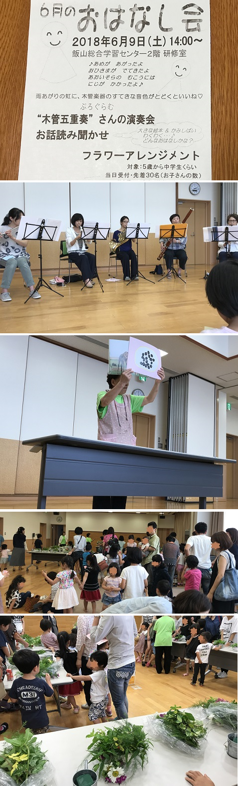 20180609おはなし会 1