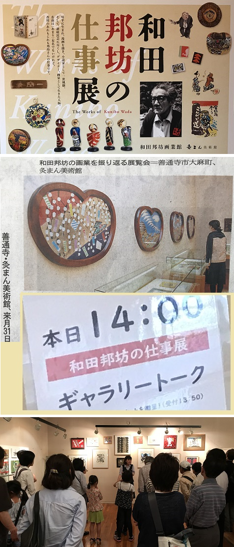 20180610和田邦坊11