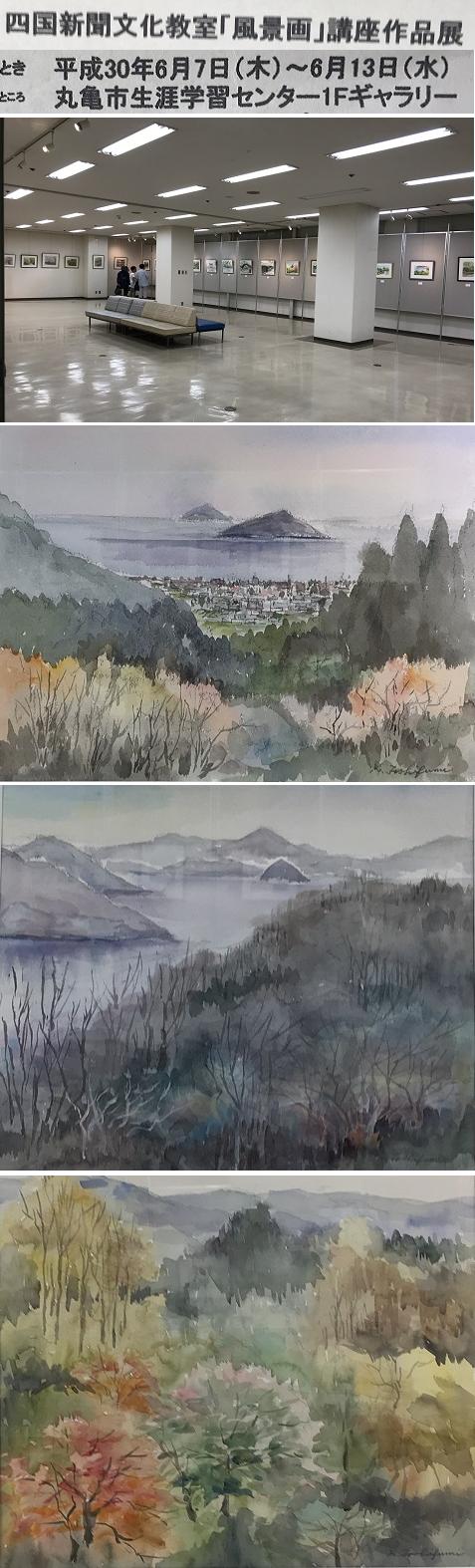 20180608四国新聞文化教室水彩画 1