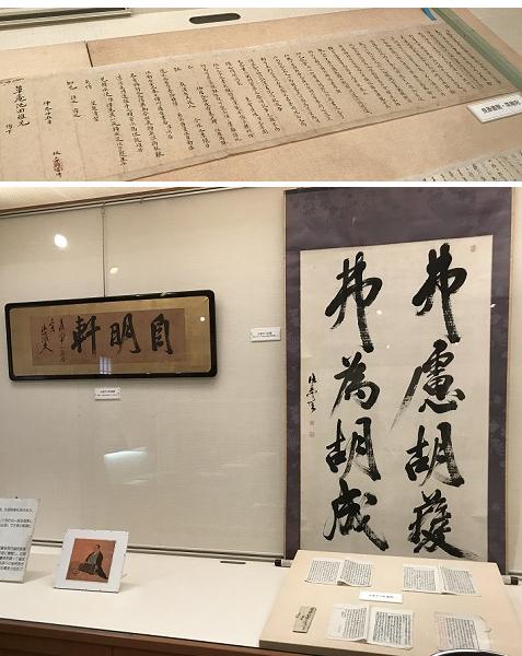 20180610林良斎展書簡
