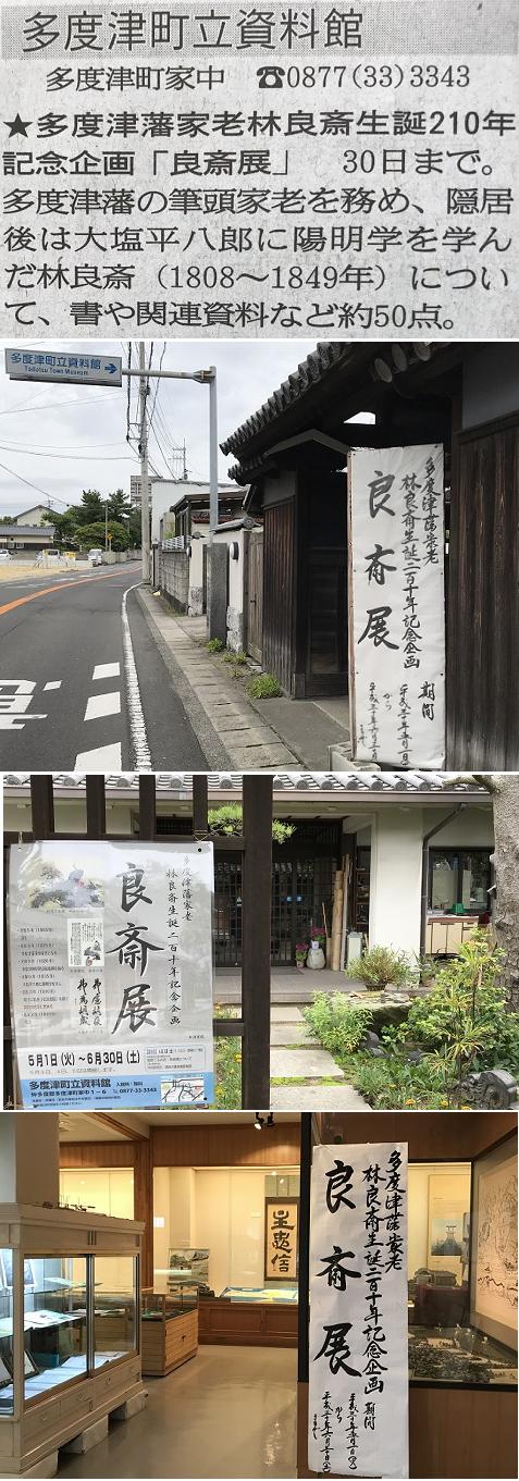 20180610林良斎展