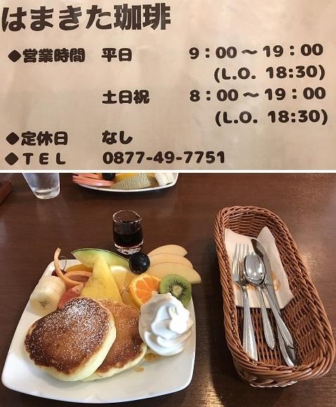 20180613ミニフルーツパンケーキ