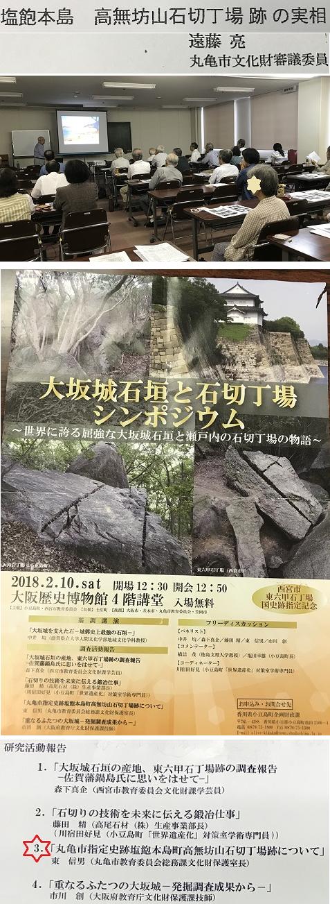 20180619蓬莱歴史研究会
