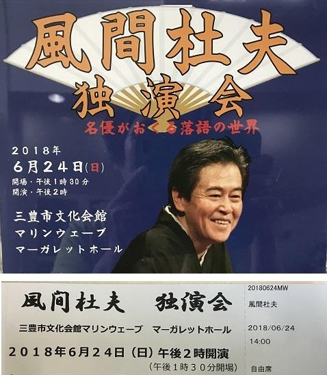 20180624風間杜夫独演会