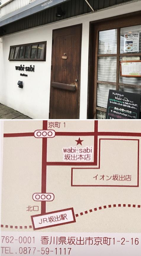 20180708ワビサビ11