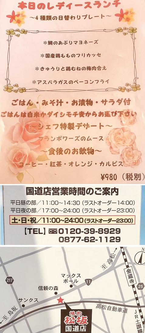 20180801松坂 2