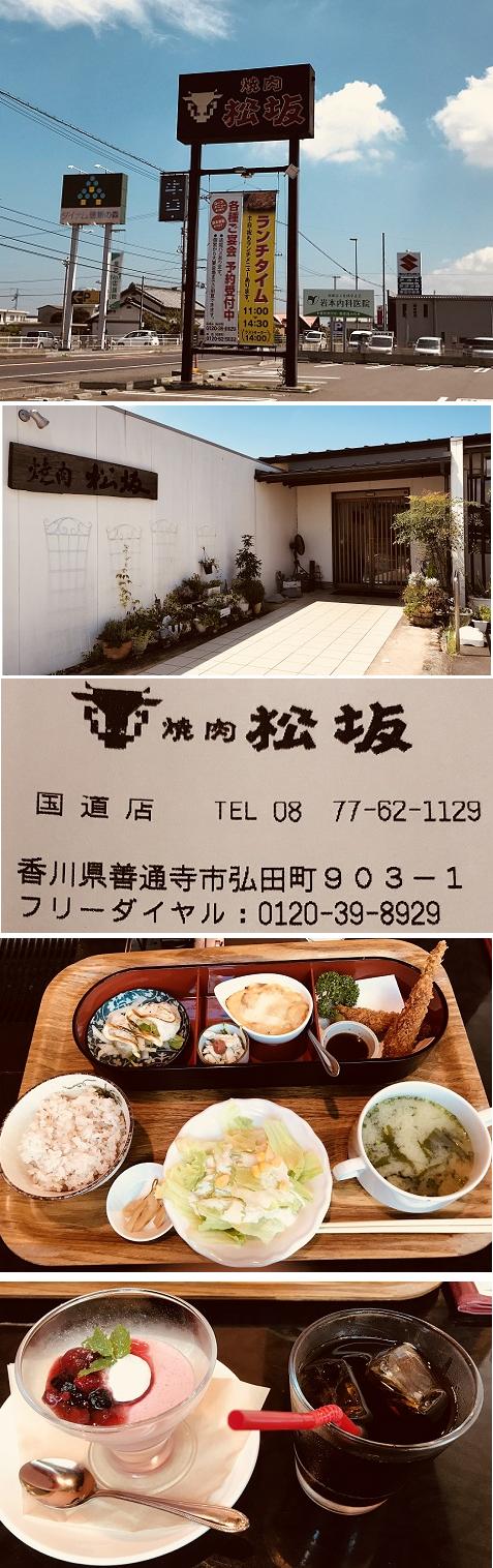 20180801松坂 1