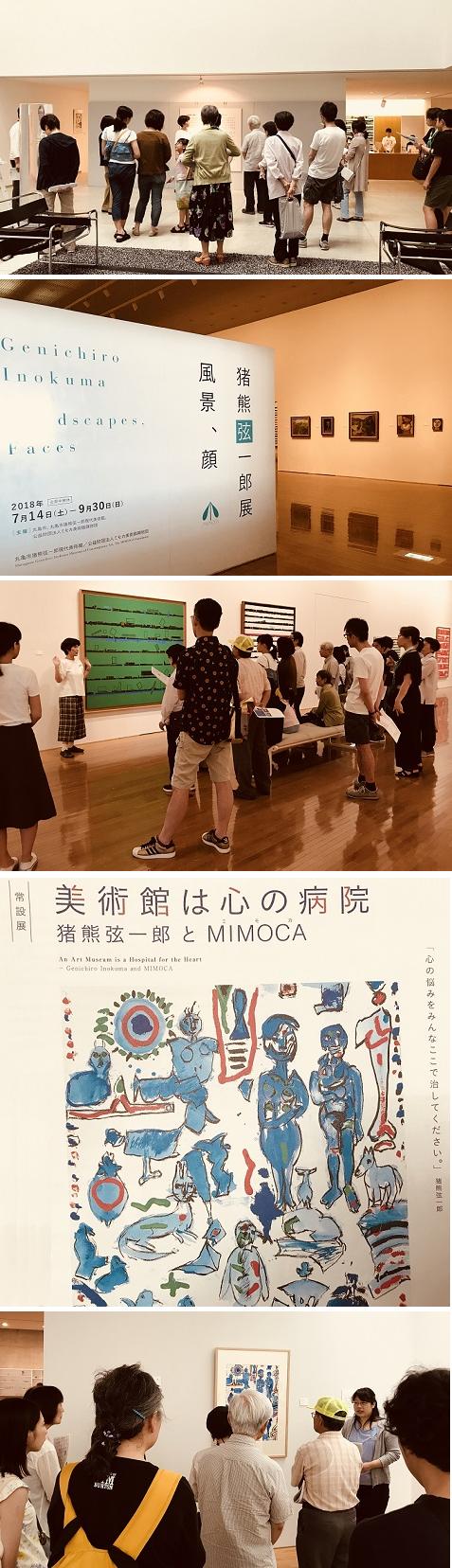 20180805猪熊弦一郎展12