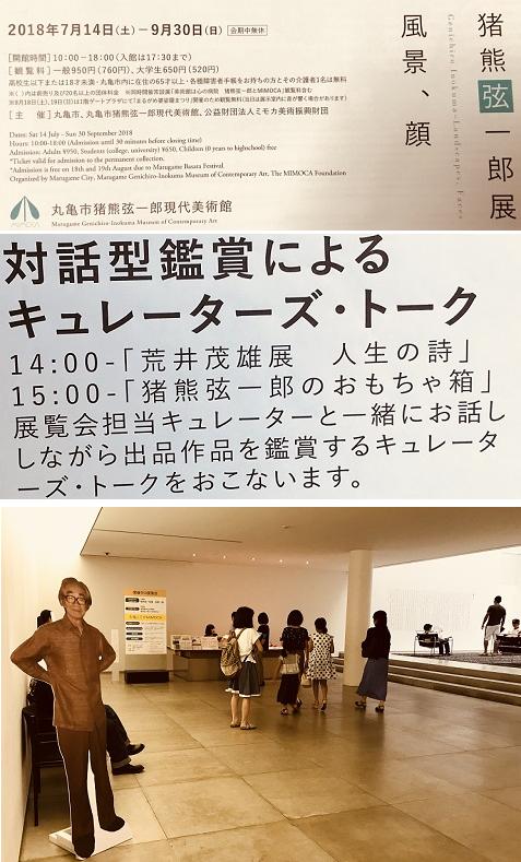 20180805猪熊弦一郎展11