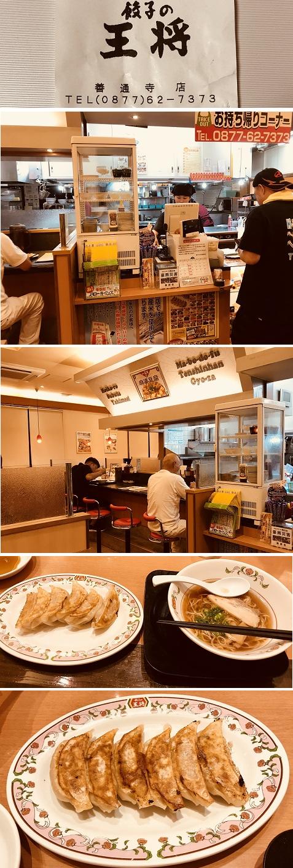 20180729餃子の王将