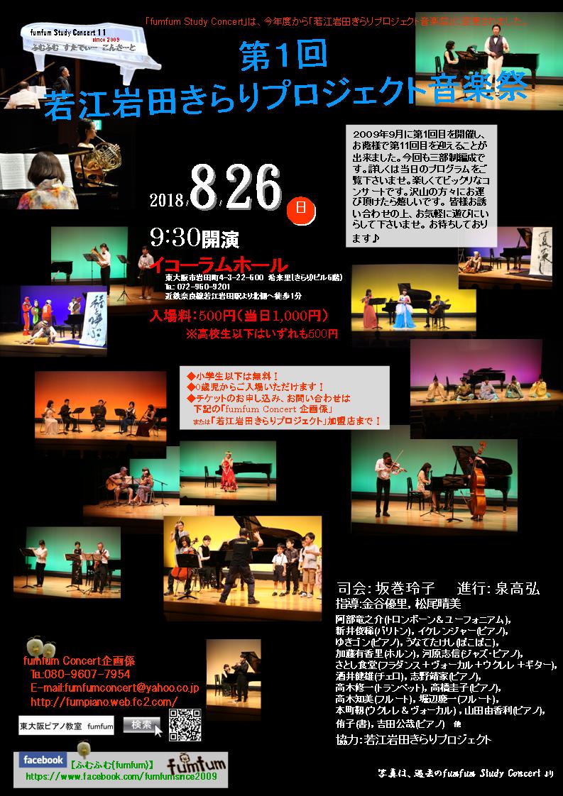 きらりプロジェクト音楽祭1 fumfum Study Concert 11