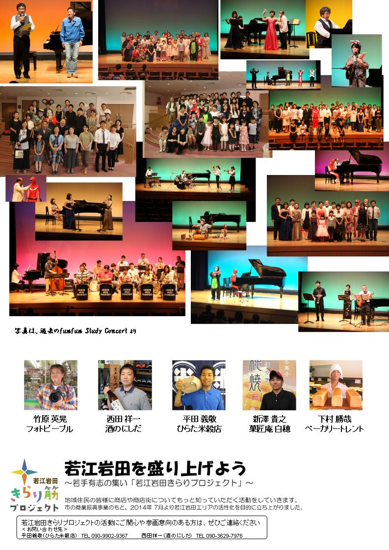 きらりプロジェクト音楽祭1 fumfum Study Concert 11④