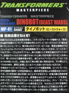トランスフォーマー マスターピース MP-41 ダイノボット(ビーストウォーズ) ロボットモード (1)