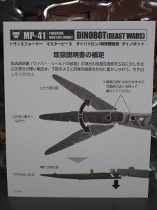 トランスフォーマー マスターピース MP-41 ダイノボット(ビーストウォーズ) ロボットモード (51)a