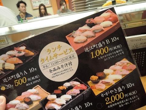 回転寿司大倉③