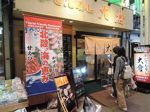 回転寿司大倉②