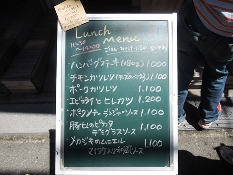 木村洋食店②