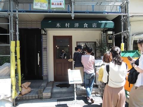木村洋食店①