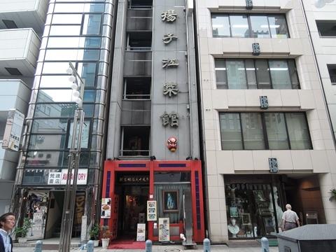 揚子江菜館1