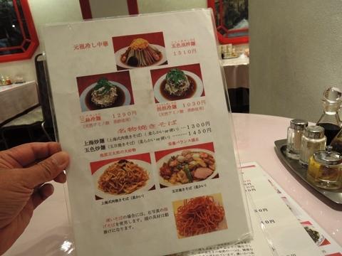 揚子江菜館②