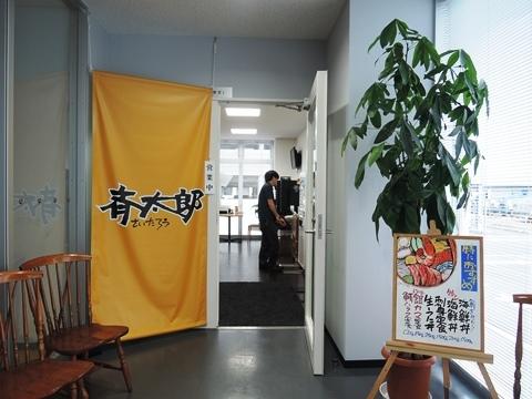 斉太郎食堂①