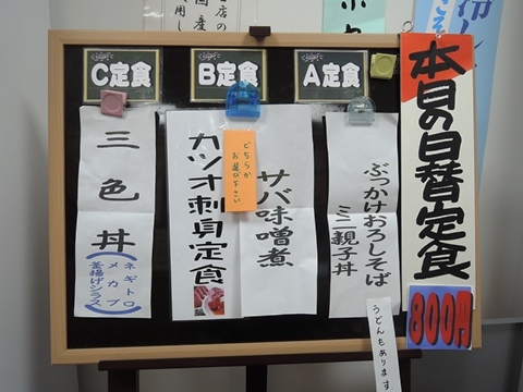斉太郎食堂②