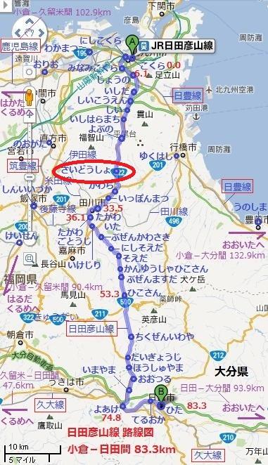 日田彦山線 - 採銅所ー