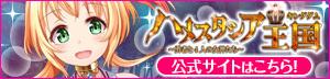 R18王道RPG「ハメスタシア王国」特設サイト