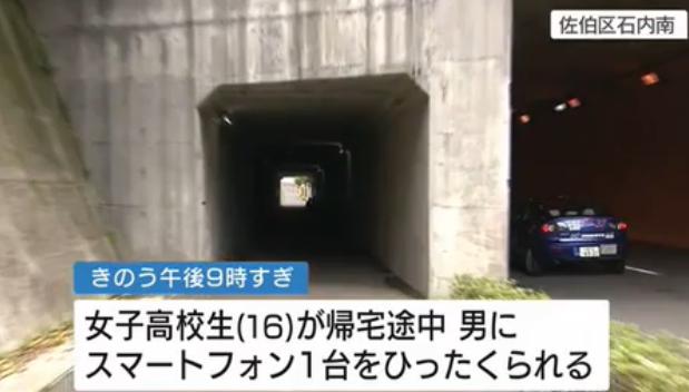 広島市佐伯区石内南 トンネル