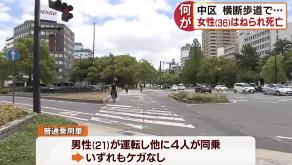 広島市中区 死亡事故