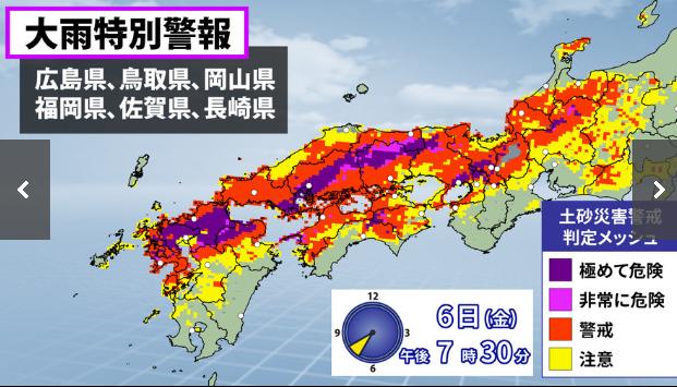18年7月 中国地方大雨特別警報