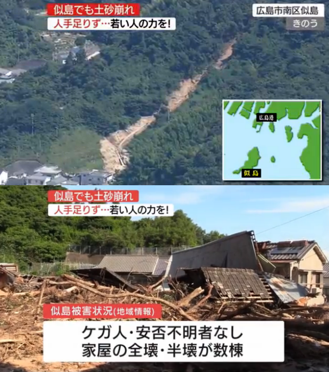 似の島災害