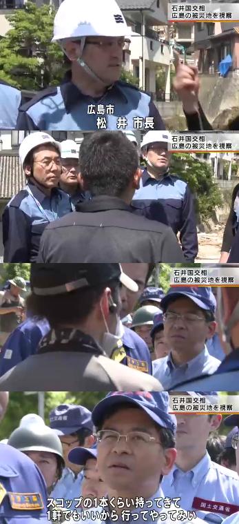 被災ボランティア  石井大臣 松井市長に詰め寄る