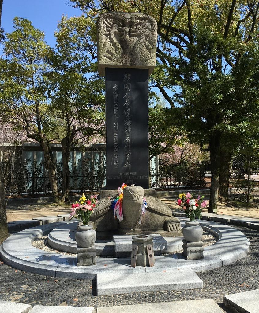韓国人慰霊碑 平和公園