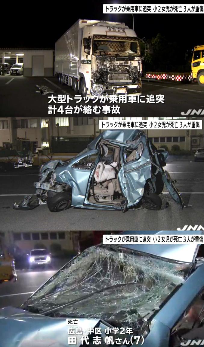 山陽道 防府市 多重事故
