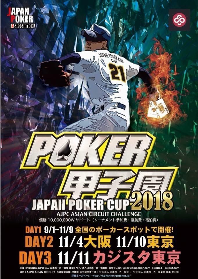 ポーカー甲子園2018