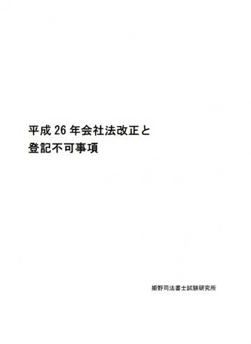 H26kaisei-1.jpg