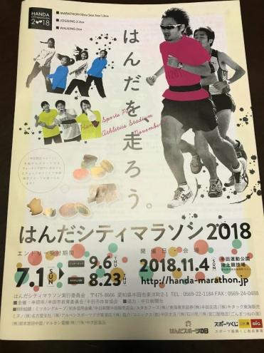 180629handa city marathon