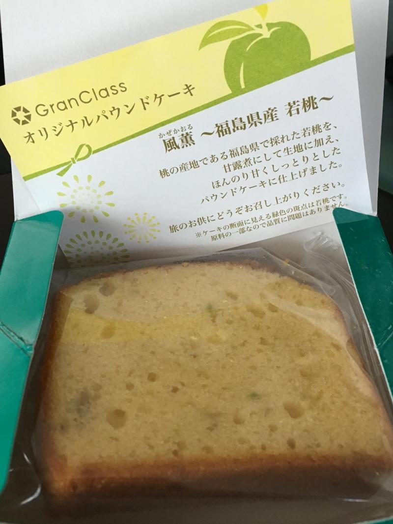 グランクラスオリジナルパウンドケーキ