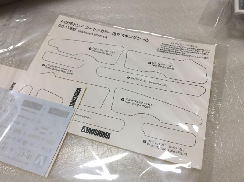 アオシマ モデルカー トレノ リップ