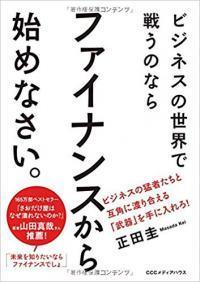 fainansukara_hajime_convert_20180729161621.jpg