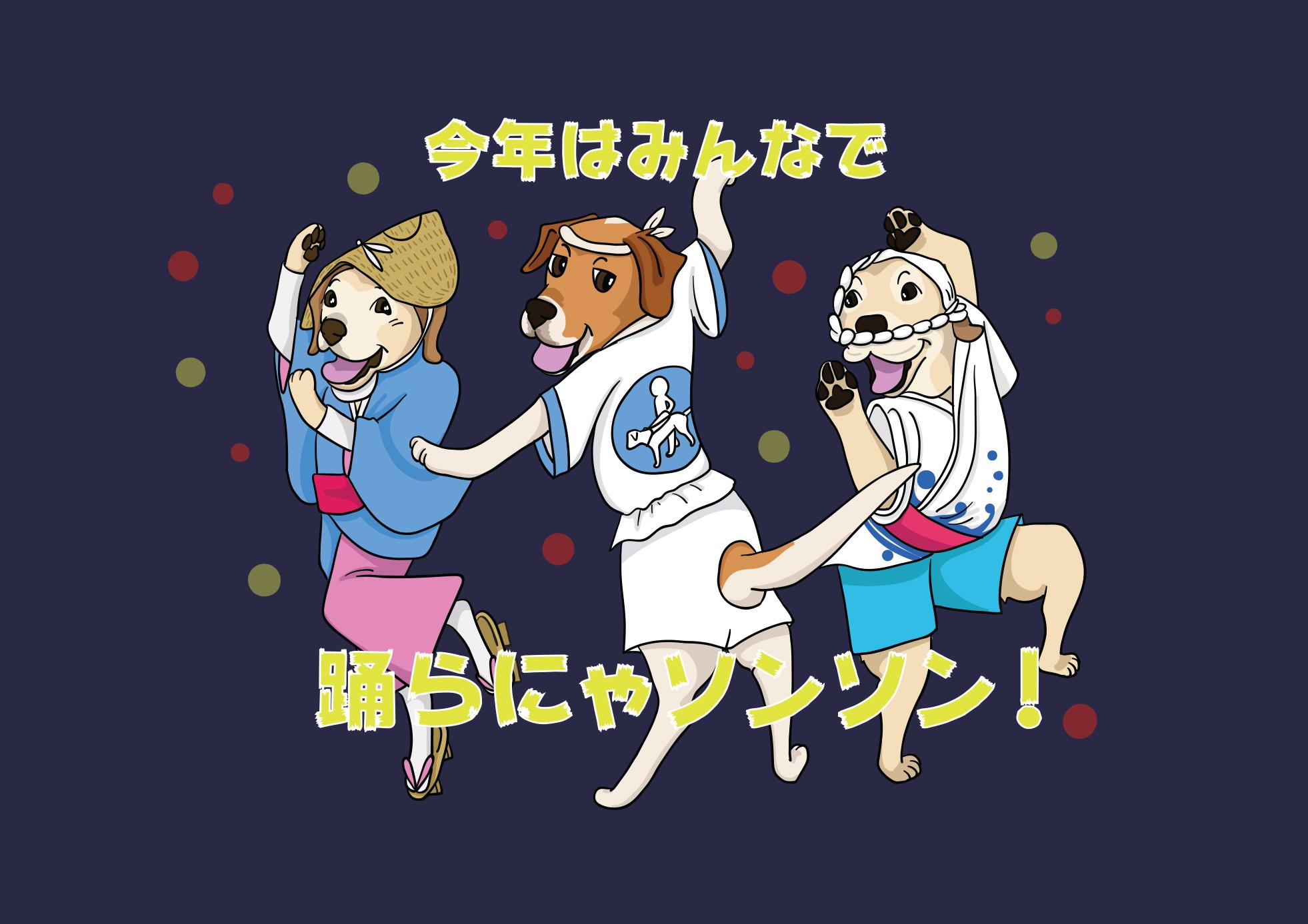 Awaodori_Chirashi-copy.jpg